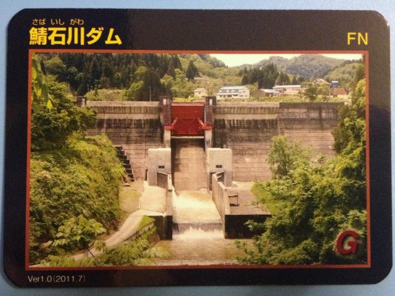 鯖石川ダム(柏崎市)