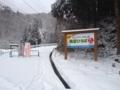 留山川ダムへの道(天童市)