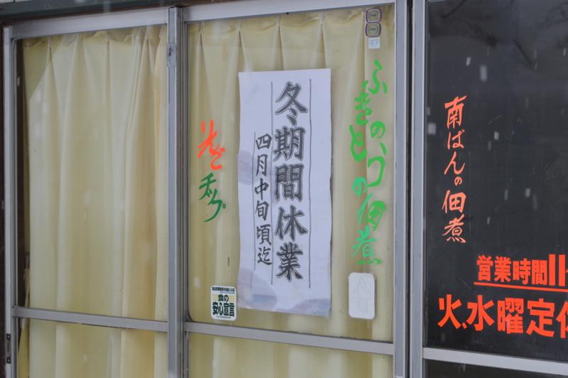 皆瀬ダム ダムの茶屋(湯沢市)