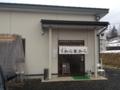 麺や うから家から(福島市)