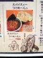 自家製麺 えなみ(福島市)