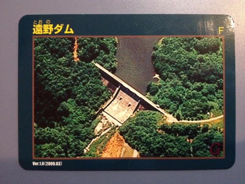 遠野ダム(遠野市)