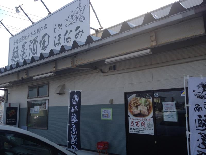 麺屋酒田inほなみ(鶴岡市)