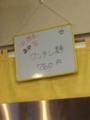 二代目高橋商店(東根市)