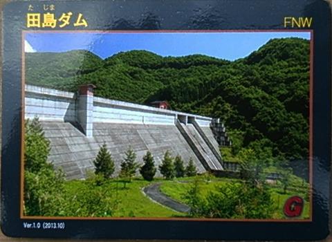 田島ダム(南会津町)