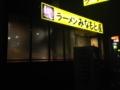 ラーメン みなもと屋(仙台市)