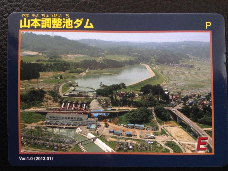 山本調整池(小千谷市)