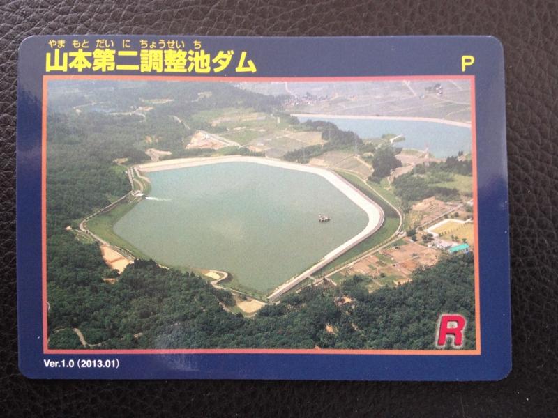 山本第二調整池(小千谷市)