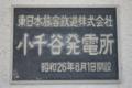 小千谷発電所(小千谷市)