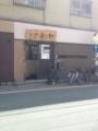 らー麺 山之助(山形市)