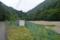 赤三調整池(みなかみ町)
