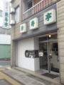栄寿亭(高崎市)