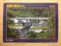 屋敷川取水ダム(下仁田町)