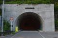 西栃平トンネル(長井市)