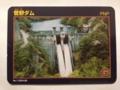 管野ダム(長井市)