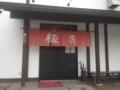 麺辰(山形市)