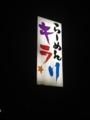 らーめん キラリ(射水市)