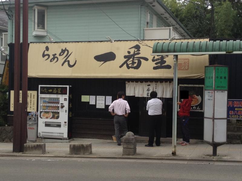 らあめん 一番星(仙台市)