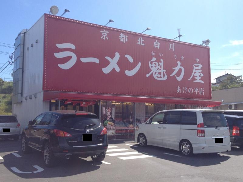 ラーメン魁力屋 あけの平店(富谷町)