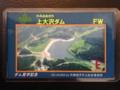 上大沢ダム(大崎市)