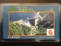 岩堂沢ダム(大崎市)