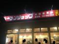 ラーメンショップ 天童店(天童市)