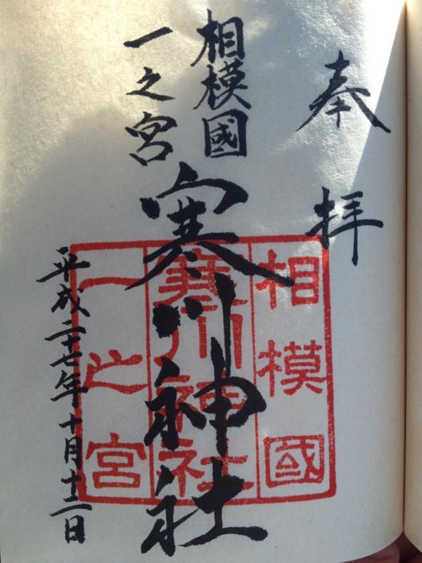 八方除 寒川神社(寒川町)