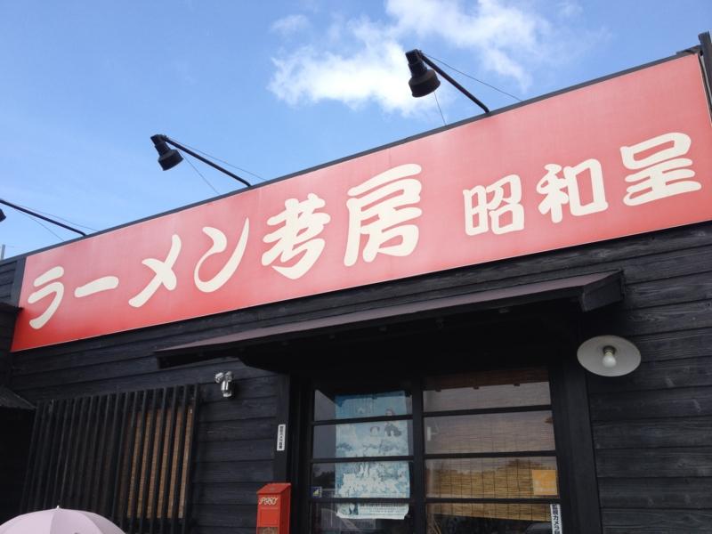 f:id:kazu_ma634:20161031200217j:image:w400