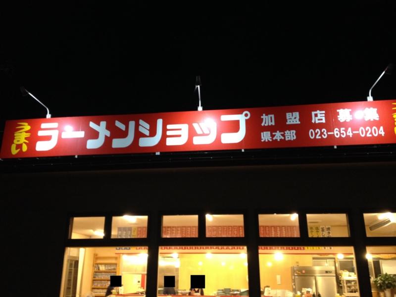 f:id:kazu_ma634:20161031224434j:image:w400