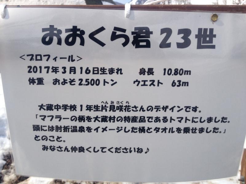 f:id:kazu_ma634:20170423233216j:image:w400
