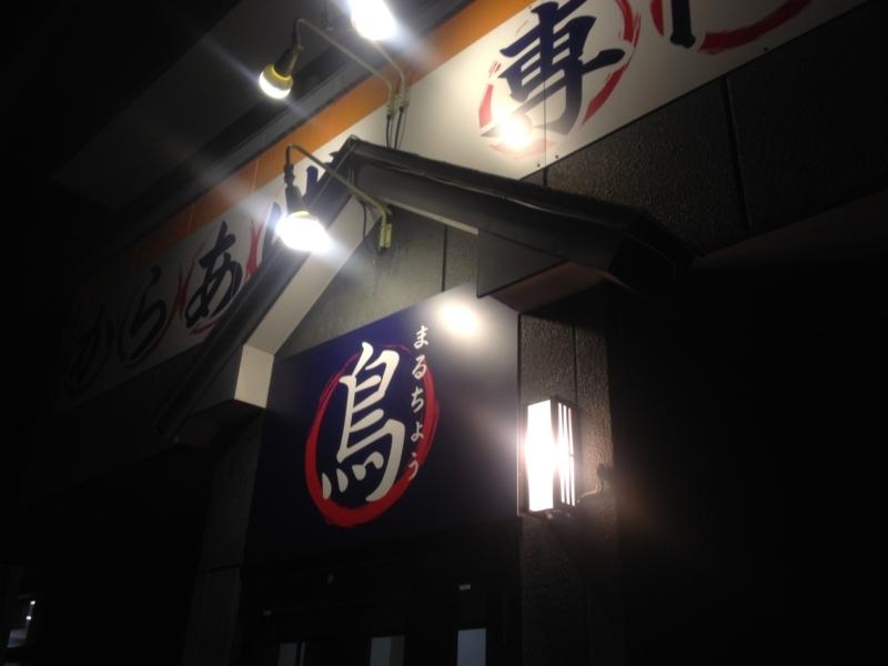 f:id:kazu_ma634:20171231134008j:image:w400