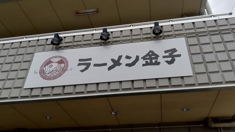 f:id:kazu_ma634:20180811205911j:image:w400