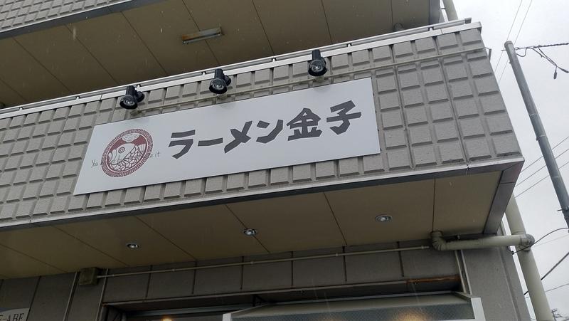 f:id:kazu_ma634:20180929213555j:image:w400