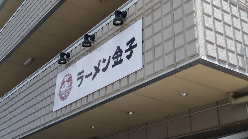 f:id:kazu_ma634:20190102101411j:image:w400