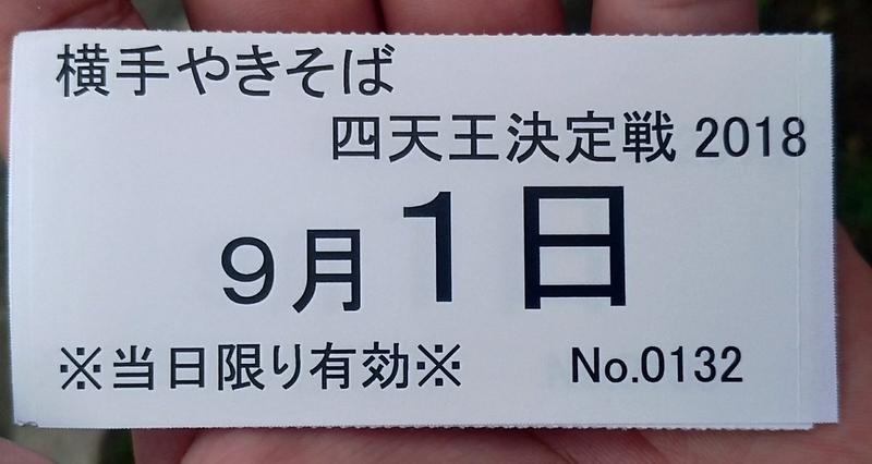 f:id:kazu_ma634:20190131183104j:image:w400