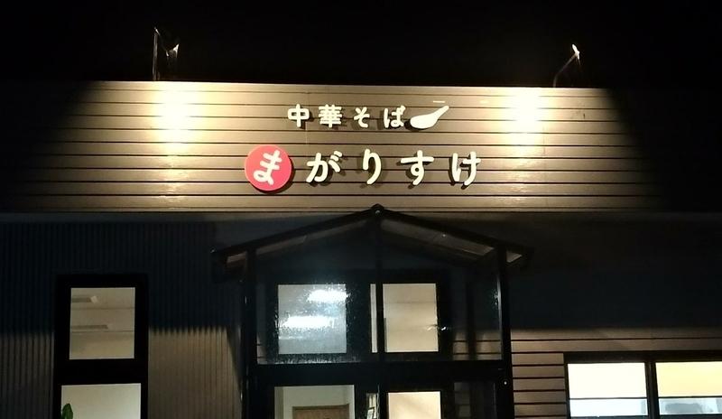 f:id:kazu_ma634:20190225183850j:image:w400