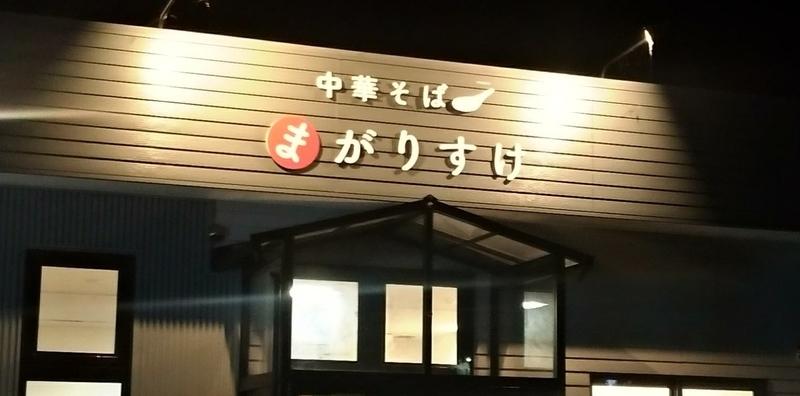 f:id:kazu_ma634:20190301210228j:image:w400