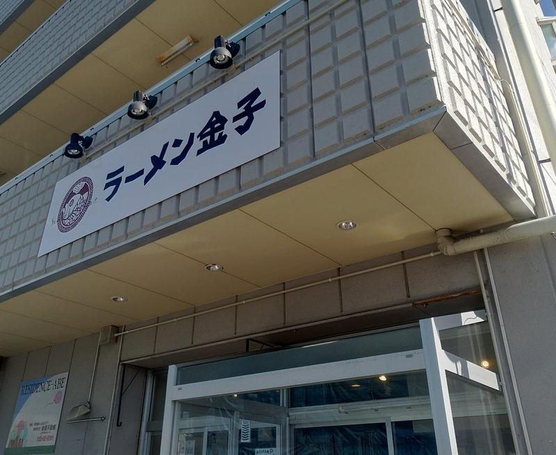 f:id:kazu_ma634:20190302212705j:image:w400