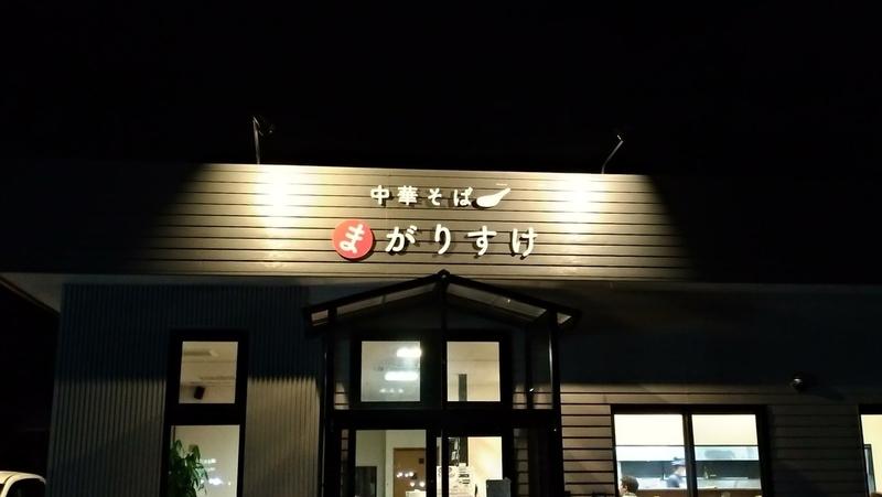f:id:kazu_ma634:20190317211125j:image:w400