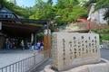 竹生島 琵琶湖周航の歌の歌碑