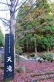 天滝 兵庫県養父市2019.11.2