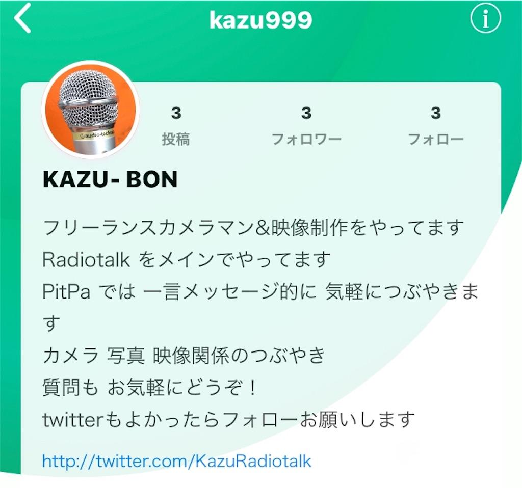 f:id:kazubondx:20181107012720j:image
