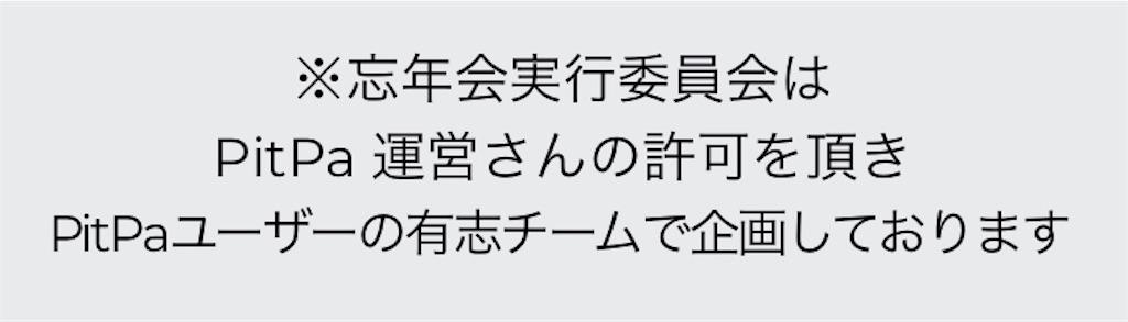 f:id:kazubondx:20181210120416j:image