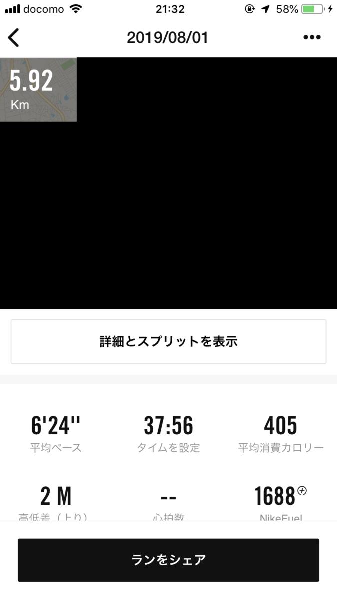 f:id:kazucchi_RT:20190810213446p:plain