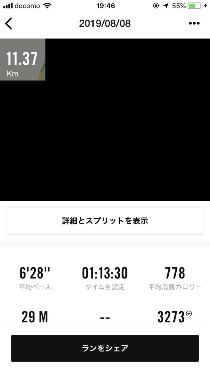 f:id:kazucchi_RT:20190810214247p:plain
