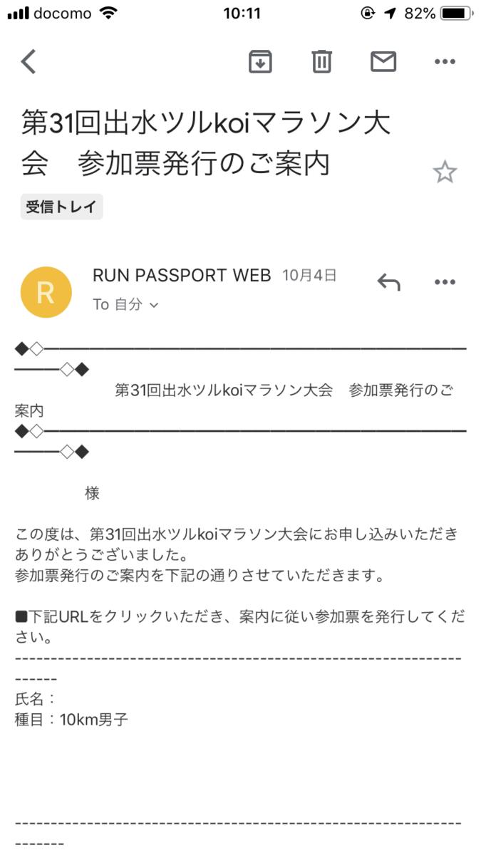 f:id:kazucchi_RT:20191007220728p:plain