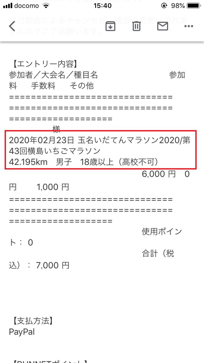 f:id:kazucchi_RT:20191031212802p:plain