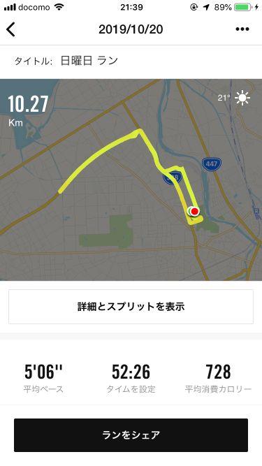f:id:kazucchi_RT:20191101214036j:plain