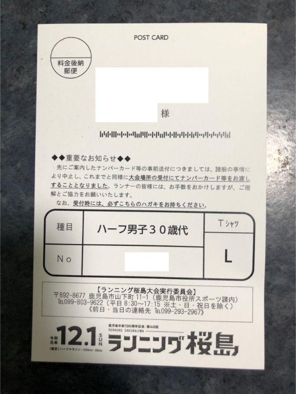 f:id:kazucchi_RT:20191108213437j:plain