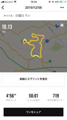 f:id:kazucchi_RT:20191209212841j:plain